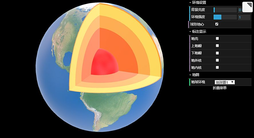 另一种风格的3D交互式地球内部展示