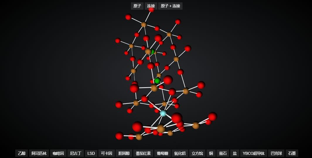 分子结构3D在线展示